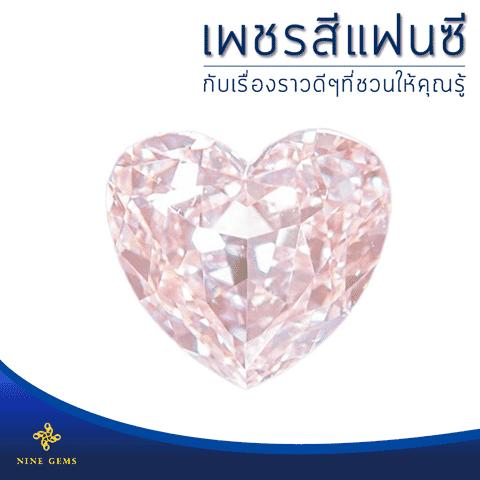 Fancy color diamond เพชรสีแฟนซีกับเรื่องราวดี ๆ ที่ชวนให้คุณรู้